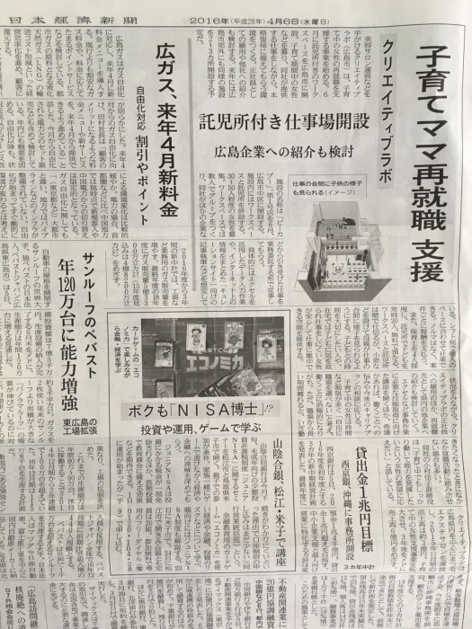 日本経済新聞にクリエイティブラボが掲載されました!