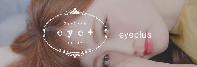 eye+(アイプラス)サイトへ