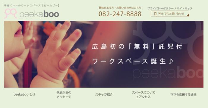 子育てママのワークスペース【ピーカブー】