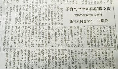日本経済産業新聞
