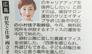 中国新聞(代表小村)にご紹介頂きました