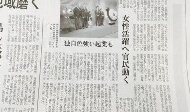 日本経済新聞にご紹介頂きました