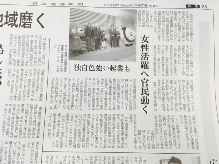20160707日本経済新聞掲載