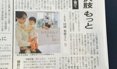 朝日新聞にご紹介頂きました