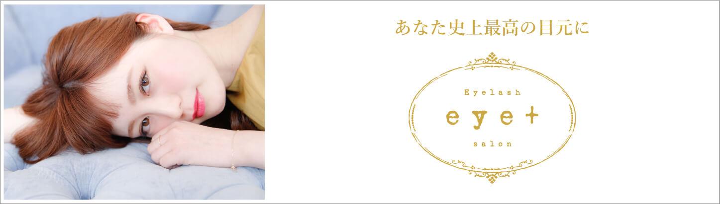 eye+(アイプラス)公式サイトへ
